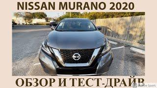 Обзор и тест драйв nissan murano 3.5 2020 | nissan murano 2020 review and test drive