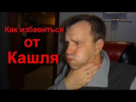 Сухой кашель: лечение