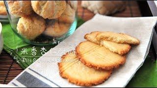 《不萊嗯的烘焙廚房》米香杏仁酥餅 (無蛋、無麩質) | Rice u0026 Almond Biscuits