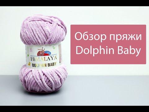 Плюшевая пряжа Dolphin Baby Himalaya . Обзор пряжи.