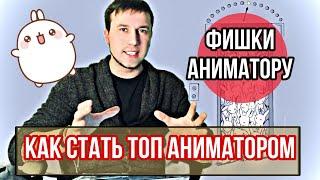 ТОП аниматор как стать аниматором, фишки для аниматора, школа аниматоров, игры для аниматоров, с чег