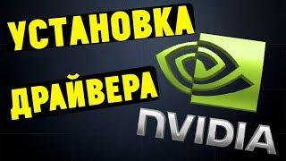 Как Выбрать Правильно Видеокарту на Пк. Установить Драйверы NVIDIA GEFORCE