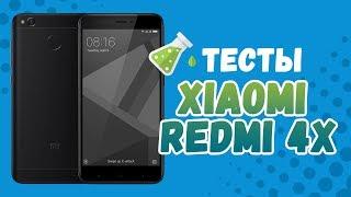 Тесты Xiaomi Redmi 4X: долгоиграющий компактный смартфон