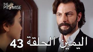 The Promise Episode 43 (Arabic Subtitle) | اليمين الحلقة 43