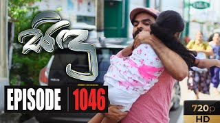 Sidu | Episode 1046 14th August 2020 Thumbnail