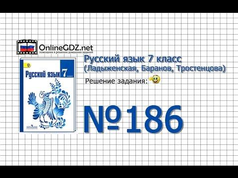 Задание № 186 — Русский язык 7 класс (Ладыженская, Баранов, Тростенцова)