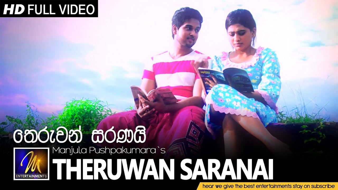 theruwan saranai oyata video song free download