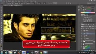 فوتوشوب CS6 للمبتدئين   أكاديمية الدارين   مناقشة 2