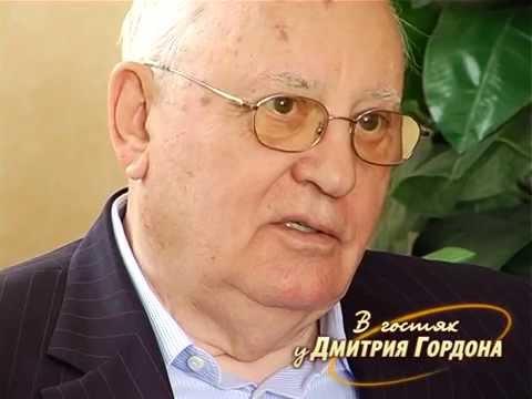 Горбачев: Ельцин был