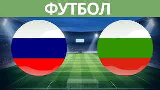 Футбол Болгария Россия товарищеский матч перед ЕВРО 2020 тайм 1