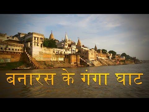 बनारस गंगा घाट | Water Down The Ganges | Incredible India | Travel | Varanasi | Indian Desi Tadakaa