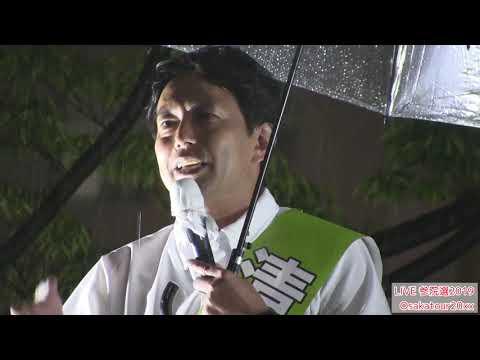 清水貴之・松井一郎演説【日本維新の会・参院選2019】