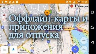 Четыре оффлайн-карты и другие полезные приложения для отпуска