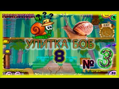 игры bob 8 snail