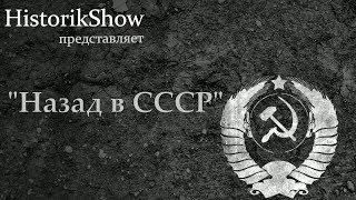 """""""Назад в СССР"""" - немного из прошлого"""