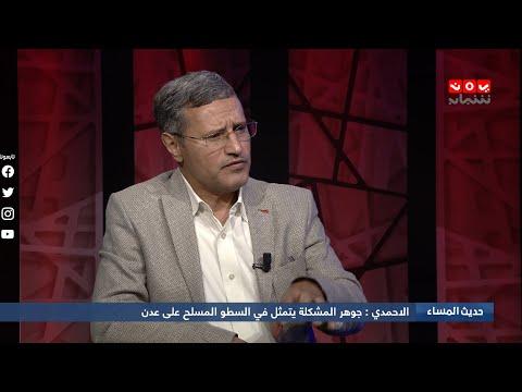 مشاورات الرياض .. طريق مسدود وصراع جنوبي جنوبي على التمثيل | حديث المساء