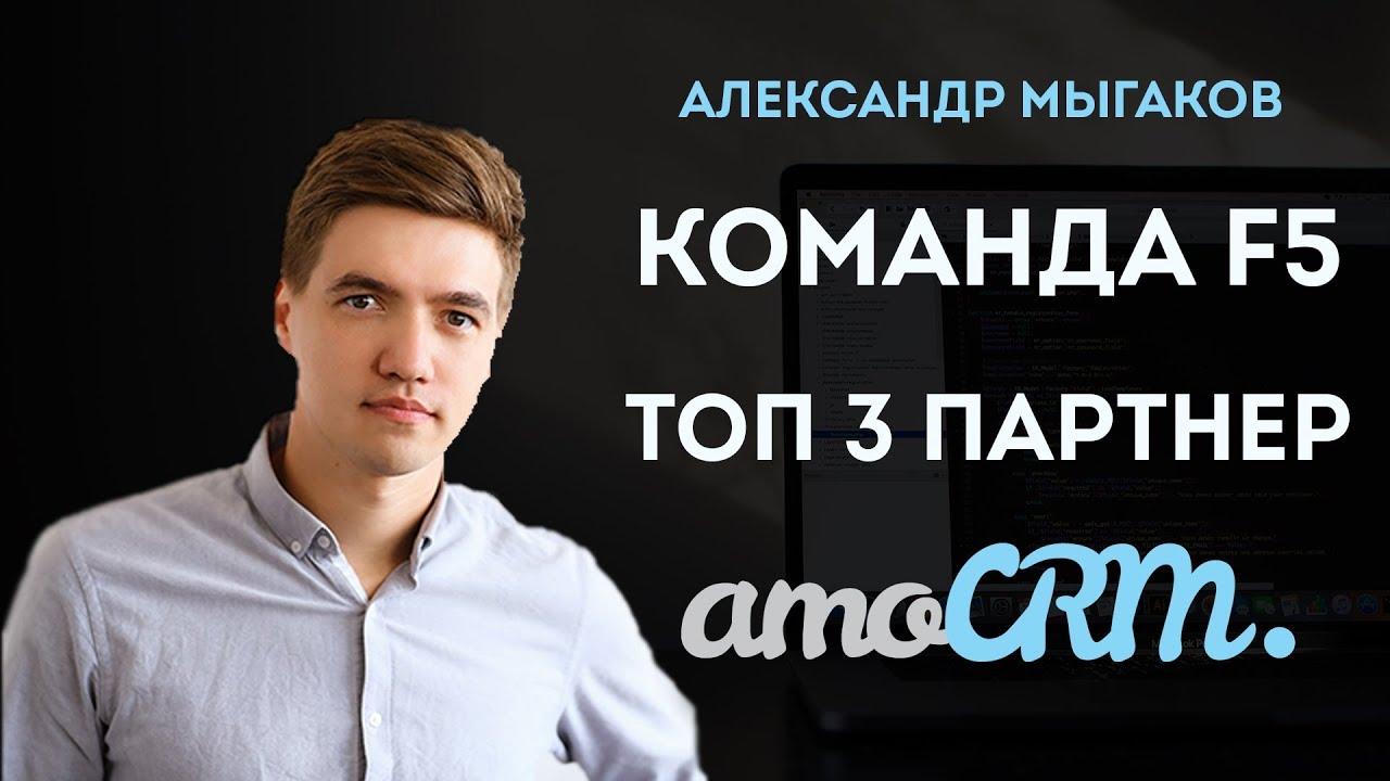Команда ф5 амосрм бесплатная crm система на русском