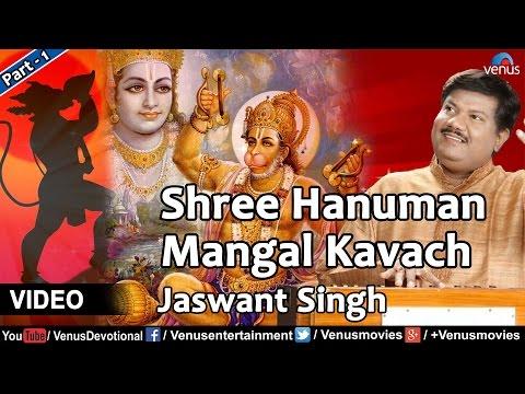 Shree Hanuman Mangal Kavach- Part-1 : Mangal KavachKare Jo Dharan | Singer - Jaswant Singh