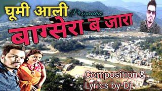 बाग्सेरा बजारा।कुमाऊनी गीत।new Pahadi । Uttarakhandi ।