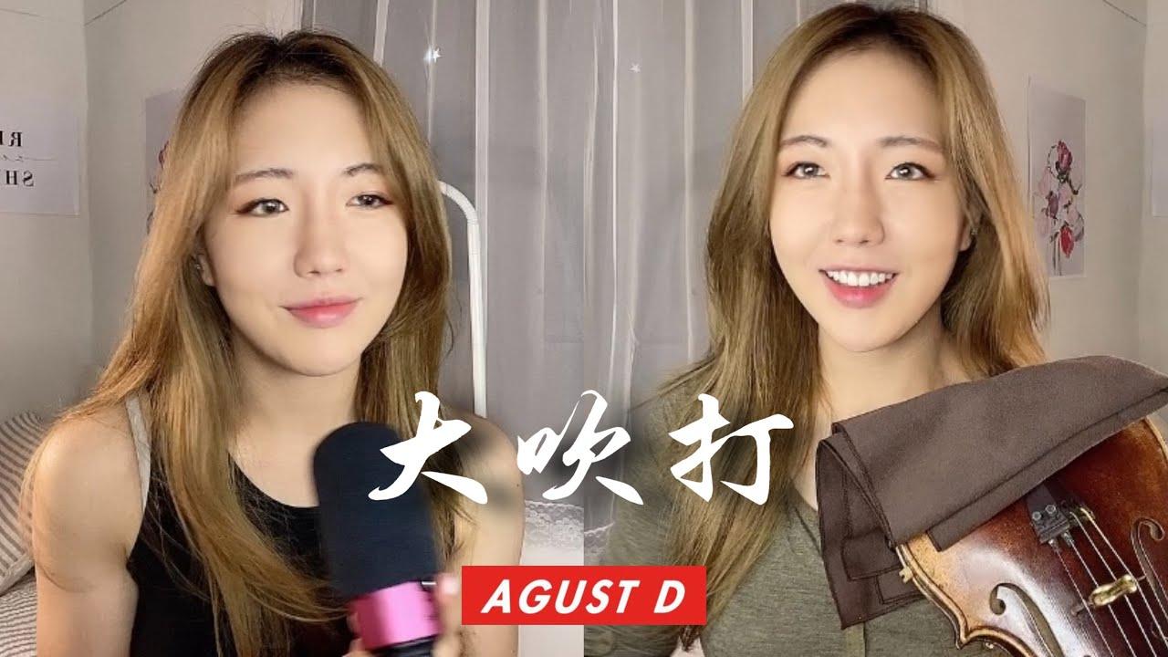 DAECHWITA - Agust D Cover (by a Korean BTS Army)