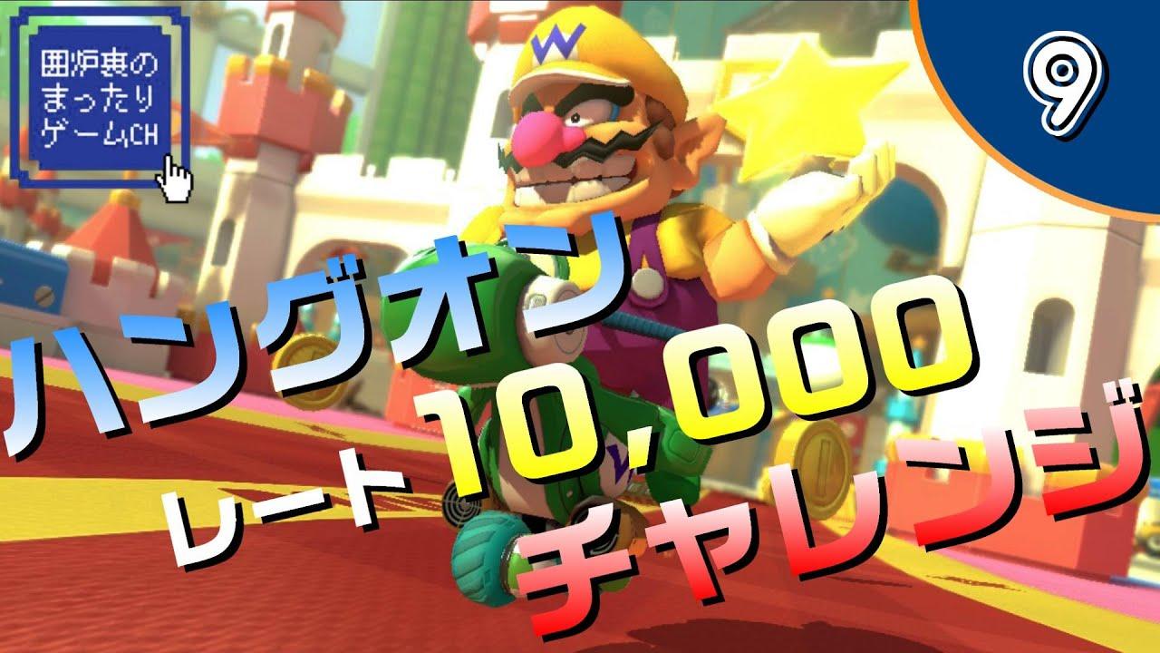 【マリカー8DX】ハングオン レート10,000チャレンジ #9