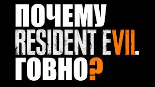 ПОЧЕМУ Resident Evil 7 ГОВНО?