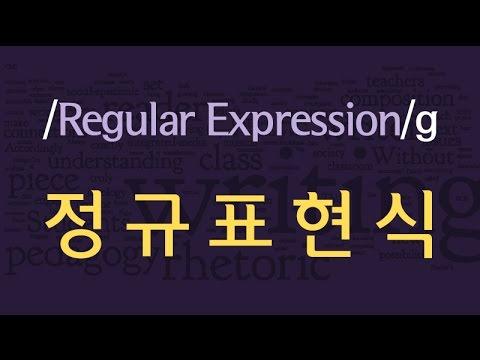 정규표현식 | Regular Expression