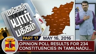 Makkal Yaar Pakkam : Opinion Poll Results for 234 Constituencies | Part – 17 | Thanthi Tv