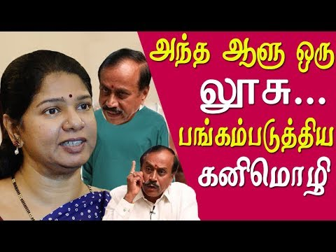 H raja - அந்த ஆளு ஒரு லூசு kanimozhi on h raja tamil news live tamil news   A week after the derogatory words of h raja on tamil nadu police and judiciary, dmk leader and mp kanimozhi told the media that h raja is an insane, she also told that let mr h raja qualify himself to be a good politician h raja kanimozhi,  h raja, raja, h raja speech, h raja latest speech,#bjp,   More tamil news tamil news today latest tamil news kollywood news kollywood tamil news Please Subscribe to red pix 24x7 https://goo.gl/bzRyDm  #tamilnewslive sun tv news sun news live sun news