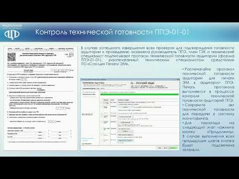 Видеолекция для технического специалиста ППЭ: Печать ЭМ в аудитории ППЭ