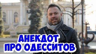 Одесский юмор Самые смешные анекдоты про одесситов