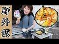 【ひとりシリーズ】野外飯/魚介たっぷり!シーフードパエリアの作り方【kattyanneru】