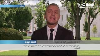 تفاصيل لقاء الرئيس ترامب مع رئيس الوزراء اللبناني سعد الحريري في البيت الأبيض مع الزميل