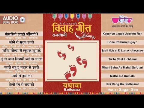 राजस्थानी-विवाह-गीत---बधावा-|-#rajasthani-vivah-geet---sone-ro-suraj-uggo-song
