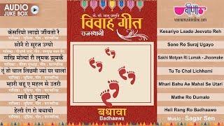 24 भागों में दुनिया का सबसे बड़ा विवाह गीत संकलन | Vivah Geet Badhawa HD | Audio Jukebox