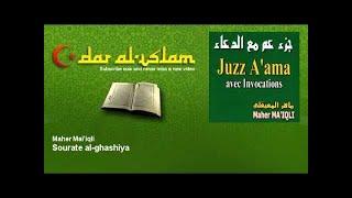 Maher Mai'iqli - Sourate al-ghashiya - Dar al Islam
