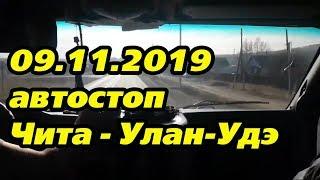 Дед Мороз и Игорь автостоп Чита - Улан-Удэ. Шаман идет
