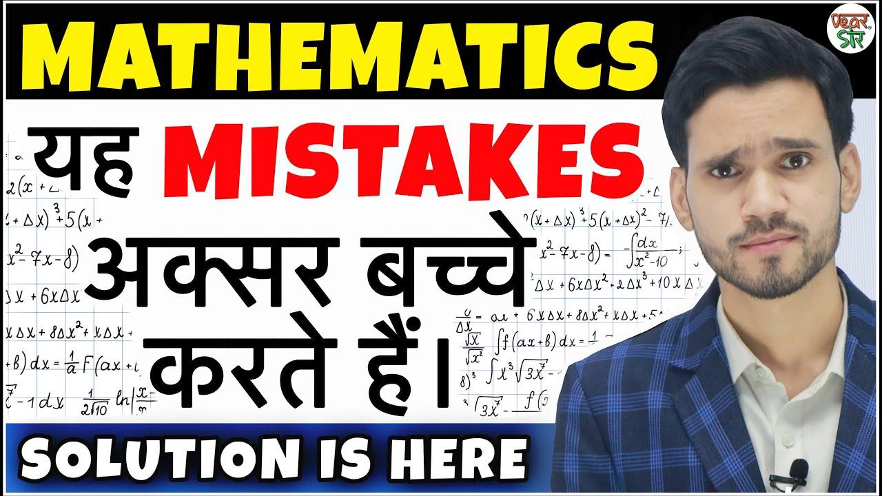 🚫🤦🏻♂️ KAR DI NA GALTI 🤦🏻♂️🚫 | Interesting Common mistakes Students Do In Maths | Dear Sir Maths