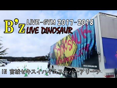 B'z LIVE-GYM 2017-2018 LIVE DINOSAUR@宮城セキスイハイムスーパーアリーナ