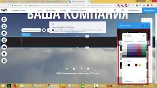 КАК Создать сайт на WIX com Урок 1 Канал Галины Бубенчиковой
