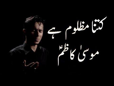 Noha - Kitna Mazloom Hai Musa Kazim - Rizwan Zaidi