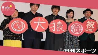 窪田正孝(29)と新井浩文(39)、筧美和子(23)とニッチェ江上...