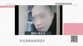 """《法律讲堂(生活版)》 20200115 检察官说案·22岁的""""局长""""  CCTV社会与法"""