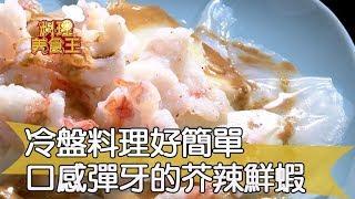 【料理美食王精華版】冷盤料理好簡單 口感彈牙的芥辣鮮蝦