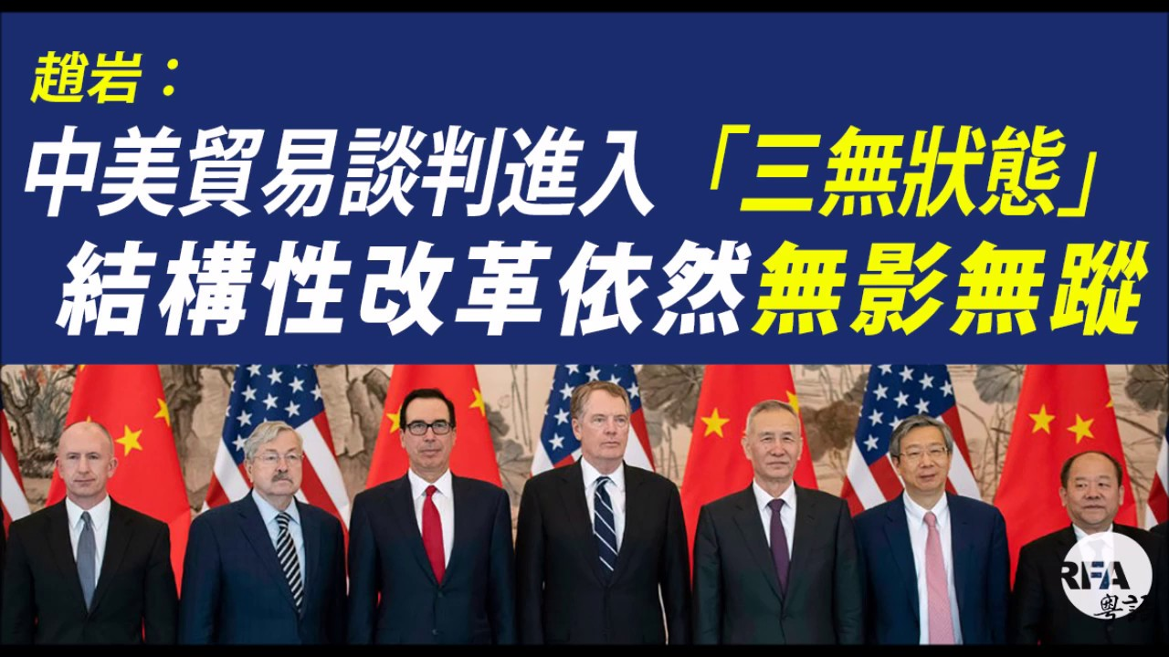 【直擊中國】中美貿易談判進入「三無狀態」 結構性改革依然無影無蹤 - YouTube
