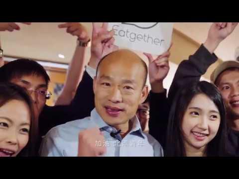 【韓國瑜】韓國瑜相會北漂青年聚餐