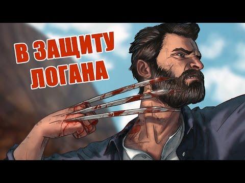 ЛОГАН / LOGAN 2017 || ОБЗОР БЕЗ СПОЙЛЕРОВ - Ruslar.Biz