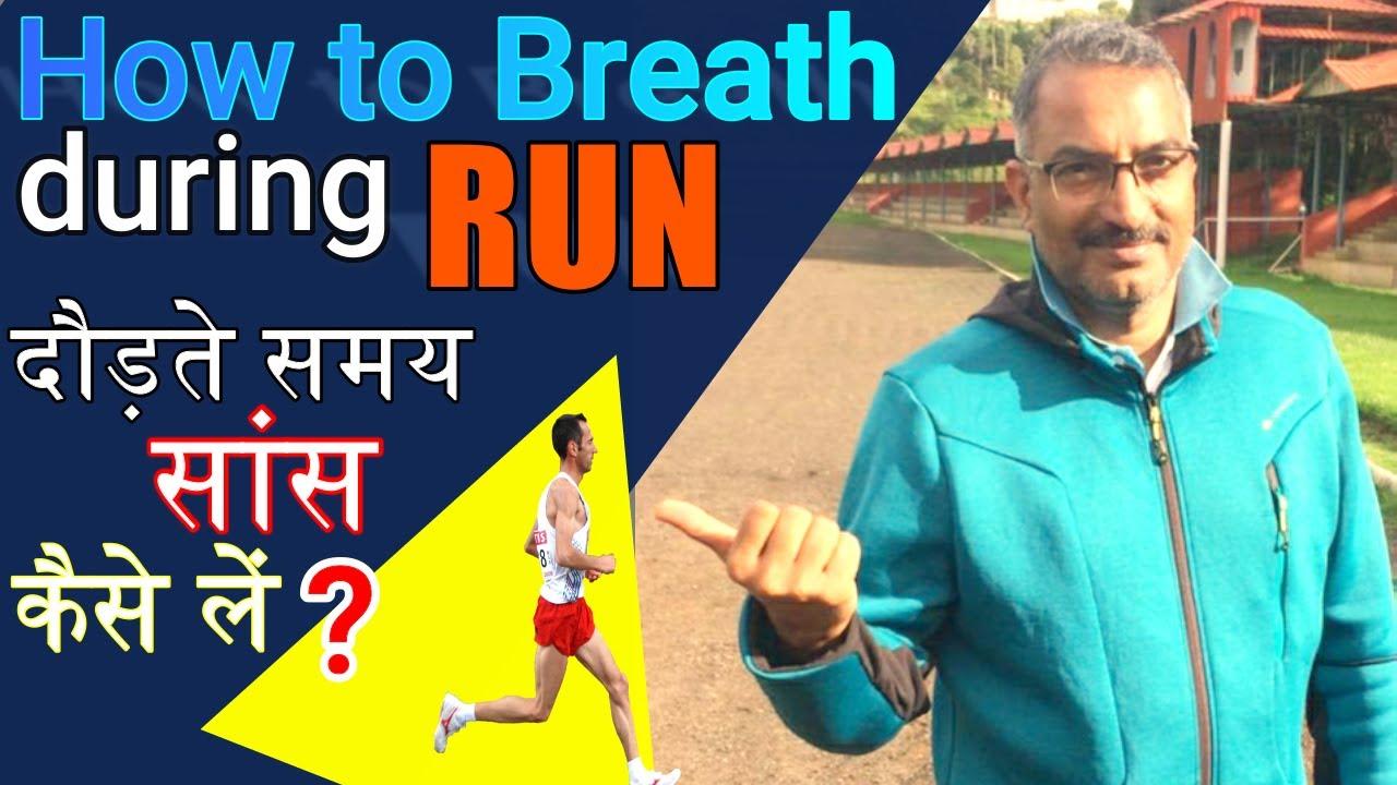 दौड़ते समय सांस कैसे लें | How to breath during Run | Army Bharti | 1600mspecial |