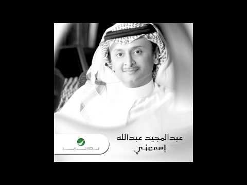 Abdul Majeed Abdullah … Kel Ma Tegfiy | عبد المجيد عبد الله … كل ما تجفي