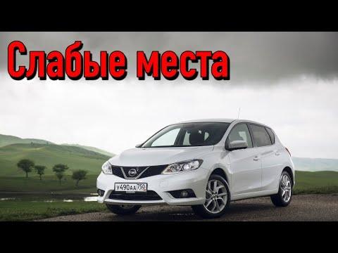 Nissan Tiida C13 недостатки авто с пробегом   Минусы и болячки Ниссан Тиида С13